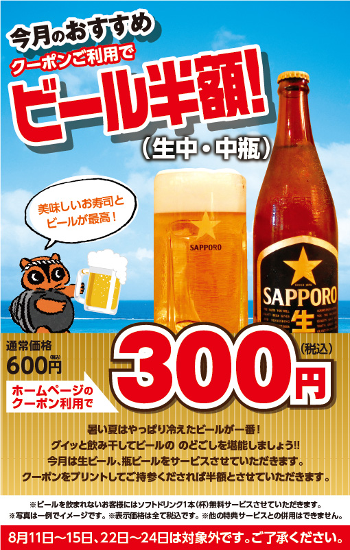 aug2017_osusume_beer